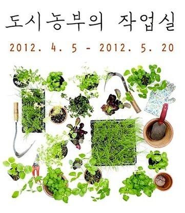 Korea Craft and Design Foundation Exhibition on Urban Farming and Urban Gardening — City Farmer News   Vertical Farm - Food Factory   Scoop.it