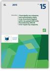 Υποστήριξη της ενέργειας από ανανεώσιμες πηγές στην Ανατολική Αφρική μέσω της χρηματοδοτικής διευκόλυνσης ΑΚΕ-ΕΕ στον τομέα της ενέργειας - Ενεργειακή πολιτική - EU Bookshop | European Documentation Centre (EDC) | Scoop.it