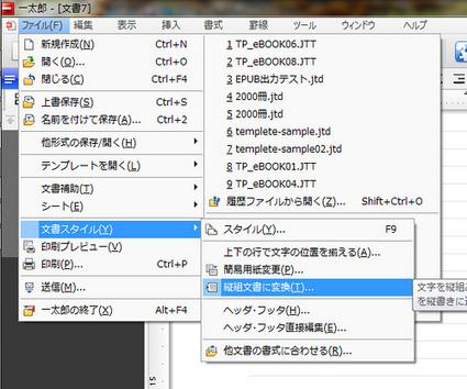 一太郎2013で簡単にKindle対応の電子書籍を作ってみよう   電明書房   電子書籍っぽいとこで   Scoop.it