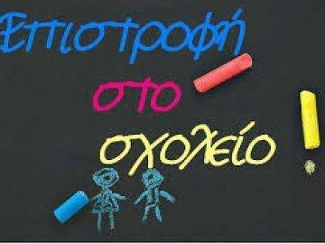 Καλή χρονιά! | Ε2_15ο Δημοτικό Σχολείο Ρεθύμνου | Scoop.it