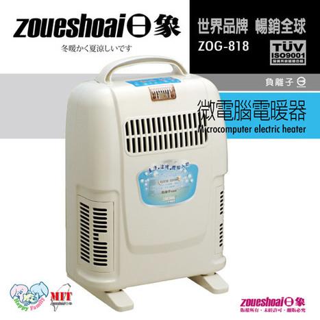 GoMy8466 - 【日象】負離子電暖器 ZOG-818 網路價:2480 - GoBest 量販店 | 就是要台灣製造 | Scoop.it