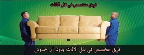افضل شركات نقل الاثاث فى الرياض | شركة التسويق الالكتروني | Scoop.it