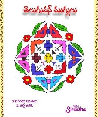 Muggulu-TeluguOne | Womens Special | Scoop.it