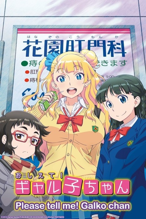 Oshiete! Galko-chan y GATE 2 también en Crunchyroll | Noticias Anime [es] | Scoop.it