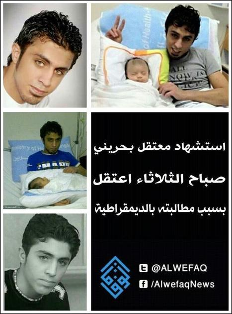 Bahraini Pro-Democracy Detainee 'Mohammed Mushaima' Martyred Tuesday Morning + Pics   Human Rights and the Will to be free   Scoop.it
