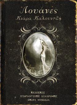 Βιβλίο: «Λουάνες» της Κιάρας Καλουντζή | Book's Leader | Scoop.it