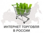 Исследование «Интернет торговля в России. Руководство к успешным инвестициям и проектам» | World of #SEO, #SMM, #ContentMarketing, #DigitalMarketing | Scoop.it