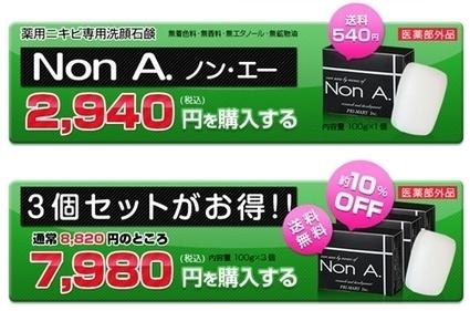 non a石鹸のお得な販売店はココ! | test | Scoop.it