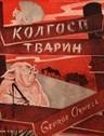 George Orwell's preface for the Ukrainian translation of Animal Farm (March 1947)   RCHK Animal Farm & Persuasive Speech.   Scoop.it