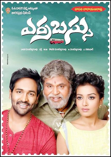 First look: Yerrabassu | Andhra Wishesh | Scoop.it