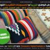 Foire nationale du tapis et tissages traditionnelles