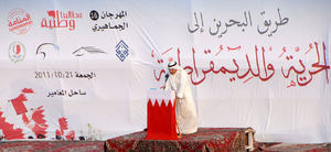 """EA WorldView - Home - Bahrain: Inside an Opposition Gathering on the """"Path toDemocracy"""" 
