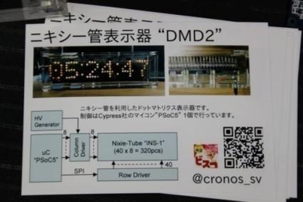 Tokyo Maker Faire 2013: Gadgets and electronics | Heron | Scoop.it