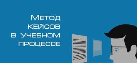 Метод кейсов в учебном процессе: описание, этапы, эффективность | Блог 4brain | Data Visualization | Scoop.it