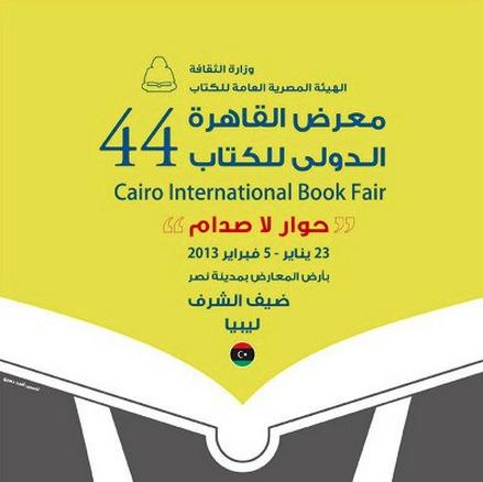 Foire internationale du Livre du Caire | Égypt-actus | Scoop.it