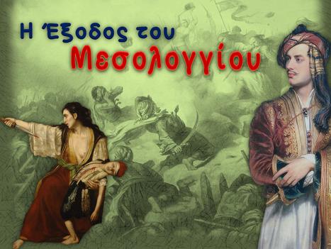 Η δεύτερη πολιορκία του Μεσολογγίου - ο Διονύσιος Σολωμός | ΠΑΙΔΕΙΑ | Scoop.it