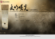 Treasures from the Working of Nature: Eight Thousand Years of Antiquities | It's all about Chinese! 除了中文,還是中文! | Scoop.it