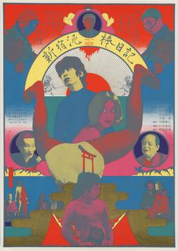 MoMA | Tokyo 1955–1970: A New Avant-Garde | Clic France | Scoop.it