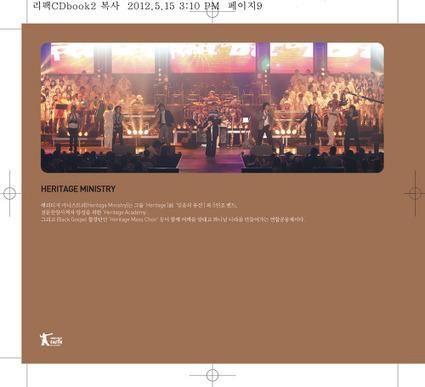 [자켓디자인] Heritage of Faith 10주년 기념 특별에디션 앨범 | world heritage: test | Scoop.it