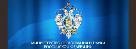 La politique de financement de l'innovation en Russie | Financement de l'innovation | Scoop.it