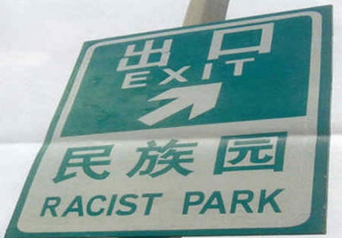 22 Chinese Signs That Got Seriously Lost In Translation | An Empty Pocket | Scoop.it