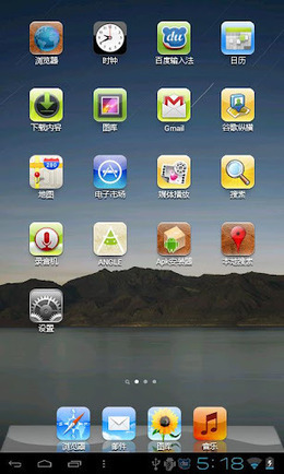 Espier Launcher HD v0.6.2 HD AndroidCruze | tswt | Scoop.it