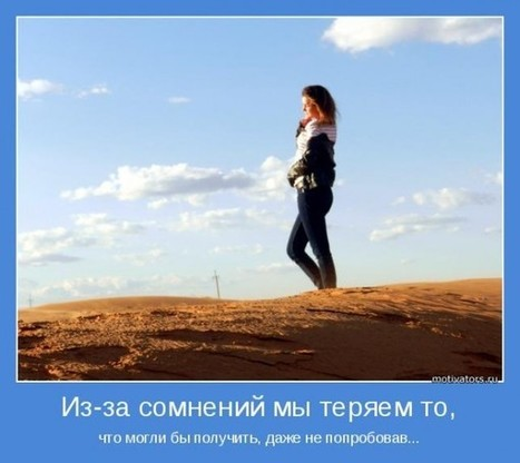 znay_vce: Не сомневайся... | Психологическая экосистема | Scoop.it