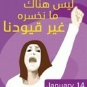 Calling All Bloggers and Micro-Celebrities! Support Nasawiya's March Against Rape in Beirut, Jan 14 | Supporting Women-Led Solutions | Scoop.it