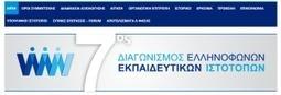 7ος Διαγωνισμός Ελληνόφωνων Εκπαιδευτικών Ιστότοπων 2015  Ανακοίνωση αποτελεσμάτων Α΄ Φάσης Αξιολόγησης | Interests and Favorites | Scoop.it