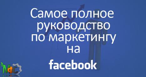 Гид по маркетингу на Facebook | World of #SEO, #SMM, #ContentMarketing, #DigitalMarketing | Scoop.it