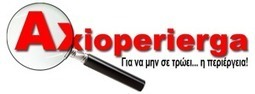Axioperierga.com - Για να μην σε τρώει... η περιέργεια!   Αξιοπερίεργα   Για να μην σε τρώει... η περιέργεια!   Scoop.it