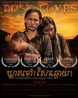 Khmerization ខែ្មរូបនីយកម្ម: Cambodian film screening at ... | Khmer Language | Scoop.it