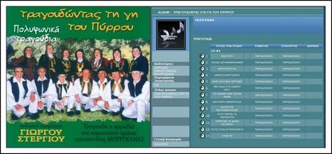 Δημοτικά τραγούδια: Τραγουδώντας τη γη του Πύρρου (από την Ομοσπονδία Μουργκάνας)   Κεφαλοχώρι (Γλούστα) Φιλιατών - Θεσπρωτίας   Scoop.it