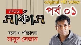 Mosharof Karim er HD New full Bangladeshi Bangla Natok | Face an Face | Watch Bangladeshi Bangla Natok | Scoop.it