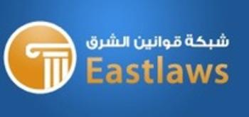 eastlaws.com   محرك البحث القانوني الأول في العالم العربي - (AR)   Glossarissimo!   Scoop.it
