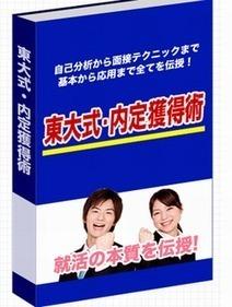 東大式・内定獲得術の感想 | katanana | Scoop.it