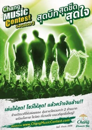 Chang Music Contest Season3 สุดบีท สุดขีด สุดใจ - อาร์วายที9 | contest | Scoop.it