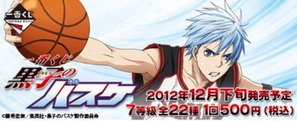 Kuroko's Basketball Ichiban Kuji Line Delayed | Anime News | Scoop.it