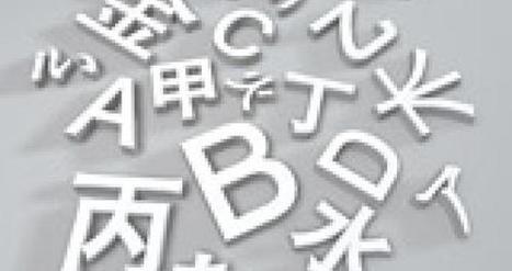 La traduction automatique s'étend aux langues anciennes   L'Atelier: Disruptive innovation   Langues anciennes et antiquité   Scoop.it