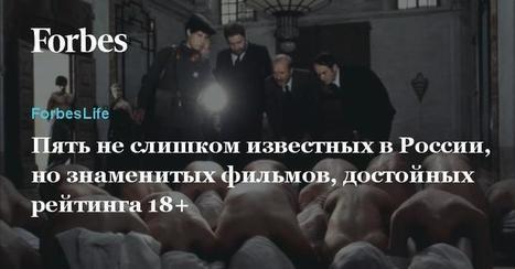 Пять не слишком известных в России, но знаменитых фильмов, достойных рейтинга 18+ | TV & Kinotrends | Scoop.it