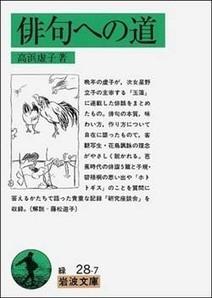 創造への繋がり 11 『俳句への道』 /評者 深澤直人(デザイナー) | jiku | VISUAL POETRY | Scoop.it