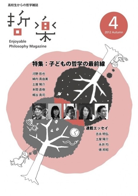Philosophy for/with Children in Japan: 哲楽 Mail Magazine   Butterflies in my head   Scoop.it