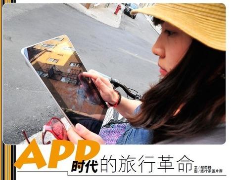 APP时代的旅行革命 | 爱游观察 | Travel Apps | Scoop.it