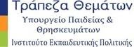 Τράπεζα Θεμάτων Διαβαθμισμένης Δυσκολίας | Ινστιτούτο Εκπαιδευτικής Πολιτικής | TEUM Newsletter | Scoop.it