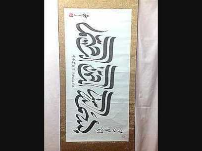 islamic chinese calligraphy   Islamic Art, Exhibitions & Museums   Scoop.it