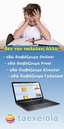 eBooks4Greeks.gr | Informatics Technology in Education | Scoop.it