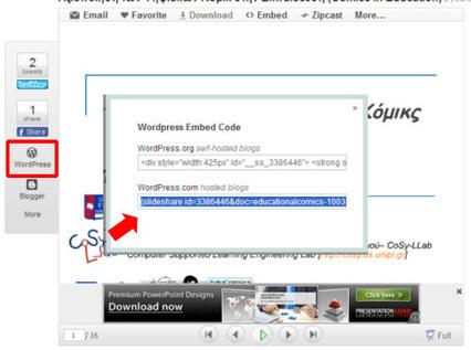 Ιστολόγιο Ομάδας ανάπτυξης blogs.sch.gr » Blog Archive » Eνσωμάτωση παρουσίασης από το Slideshare.net | iEduc | Scoop.it