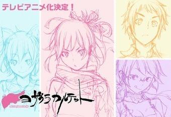 Yozakura Quartet Manga Gets New TV Anime - Anime News Network | Manga CDI | Scoop.it