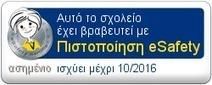 Ασημένια Πιστοποίηση Ασφάλειας στο Internet | Differentiated and ict Instruction | Scoop.it