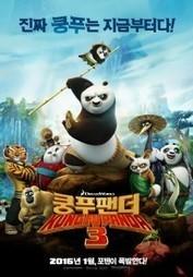 Kung Fu Panda 3 (2016) | Watch Full Movie Online Free | Watch Full Hindi Movies Online Free | Movies80.com | Scoop.it